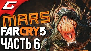 FAR CRY 5: Lost on Mars ➤ Прохождение #6 ➤ КОРОВЫ НА МАРСЕ?