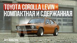ОСОБЕННАЯ TOYOTA COROLLA LEVIN Video