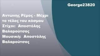 Αντώνης Ρέμος - Μέχρι το τέλος του κόσμου, Στίχοι