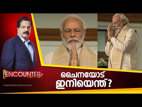 ENCOUNTER | ചൈനയോട് ഇനിയെന്ത് ? | 24 NEWS