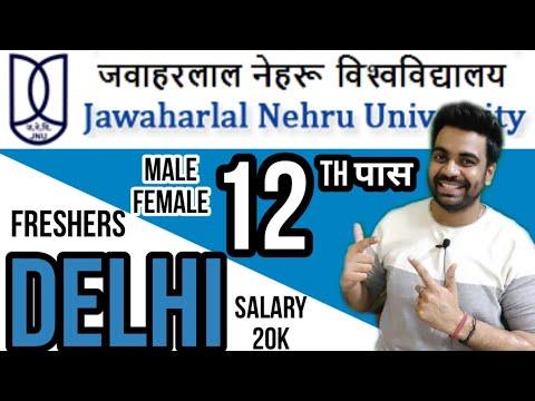 JNU Recruitment 2021 / 12th Pass / Freshers / Male Female / आवेदन फ्री / Delhi Posting