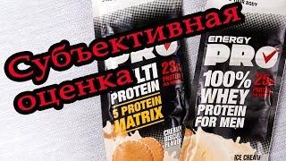 протеин Energy pro: пробы вслепую