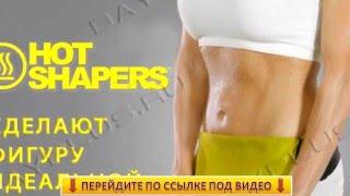 Шорты Для Похудения Новосибирск