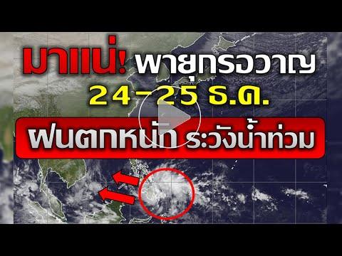 """พยากรณ์อากาศวันนี้ ล่าสุด 23 ธ.ค. 63 🔴เตรียมรับมือ!ฝนตกหนัก 10 จังหวัด ⚡""""พายุกรอวาญ"""" ⚡ ระวังน้ำท่วม"""