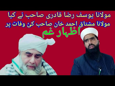 This vedio is about Moulana Mushtaq Ahmad Khan sb(Ra) said byMoulana Yousuf raza (hh) #IzhariTaziyat