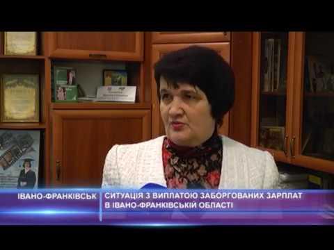 Ситуація з виплатою заборгованих зарплат в Івано-Франківській області