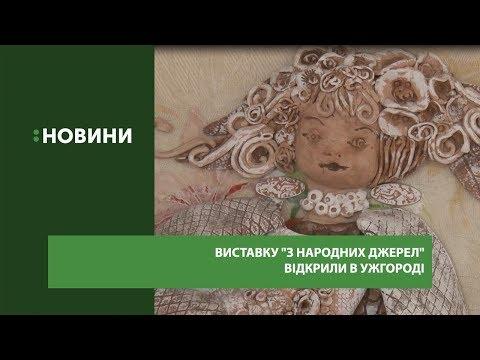 """Виставку """"З народних джерел"""" відкрили в Ужгороді"""