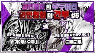 [원펀맨] 괴인협회의 우두머리, 괴인협회의 간부 #5