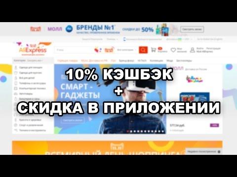 Смотреть Как одновременно получить кэшбэк 10% и скидку в мобильном приложении Aliexpress онлайн