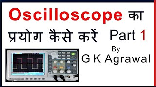 Oscilloscope in Hindi - How to use DSO, CRO Part 1