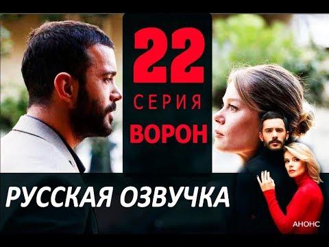ВОРОН 22СЕРИЯ РУССКАЯ ОЗВУЧКА Kuzgun дата выхода, анонс