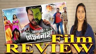 Kashi Vishwanath Film Review Bhojpuri Movie 2019 Ritesh Pandey Kajal Raghwani