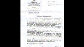 Решение УГИБДД УМВД России По Курганской обл, по Белозерскому делу.