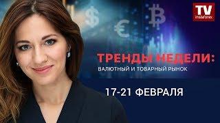InstaForex tv news: Динамика валютного и товарного рынков: Инвесторы скупают активы-убежища