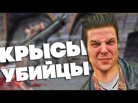 20 ЛУЧШИХ ПАСХАЛОК в серии игр MAX PAYNE