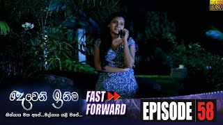 Deweni Inima Fast Forward | Episode 58 28th July 2020 Thumbnail
