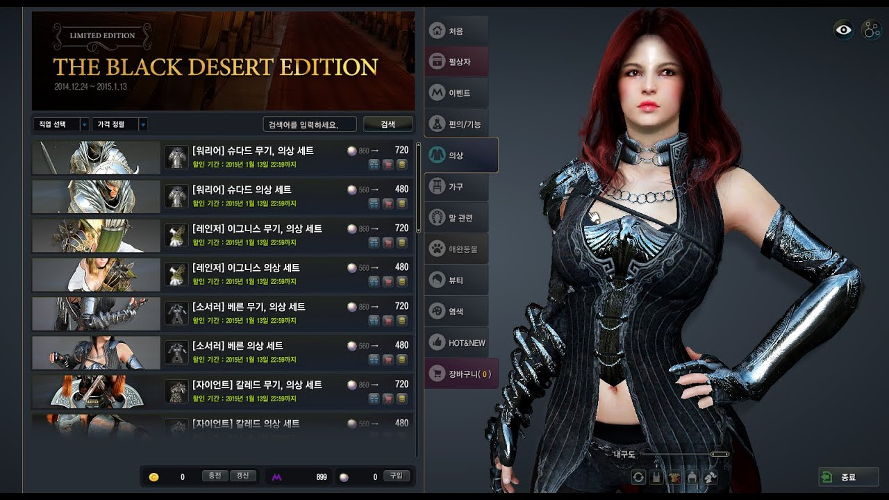 Black desert online cash shop