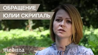 Первое видео с Юлией Скрипаль после отравления