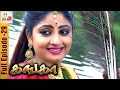 Ganga Tamil Serial | Episode 29 | 4 February 2017 | Ganga Full Episode | Piyali | Home Movie Makers