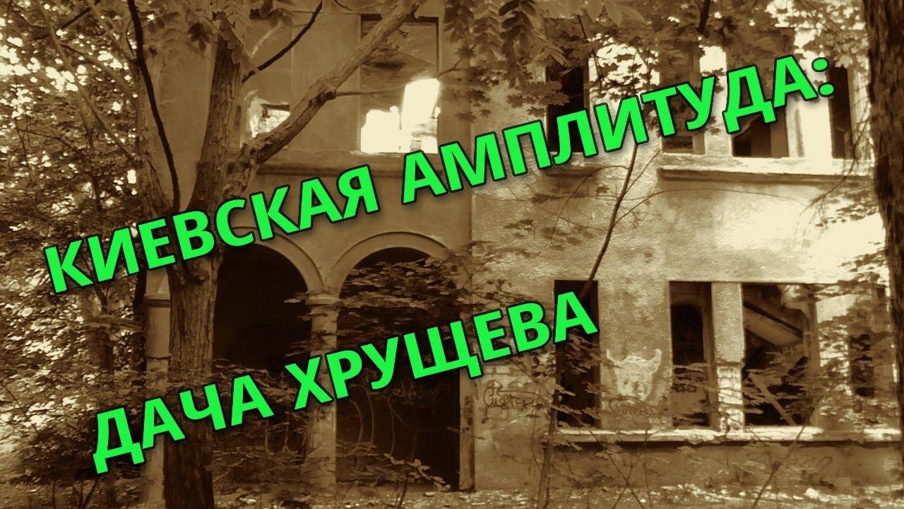 Киевская амплитуда. Дача Хрущева (2020)