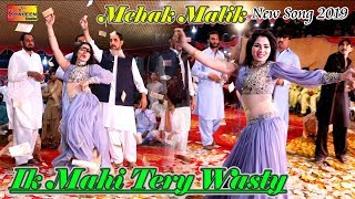 Mehak Malik || Ik Mahi Tery Wasty || (Official Video) 2019 Shaheen Studio