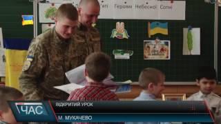Закарпатські бійці провели урок патріотичного виховання для учнів Мукачівської ЗОШ №2