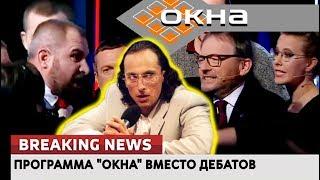 """Программа """"Окна"""" вместо дебатов. Ломаные новости от 15.03.18"""