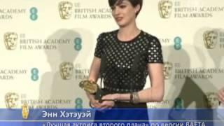BAFTA: итоги «главной репетиции» «Оскара»