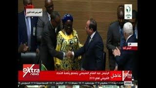 الرئيس عبد الفتاح السيسي يتسلم رئاسة الاتحاد الإفريقي لعام 2019 Video