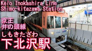 京王井の頭線 下北沢駅に登ってみた Shimo-kitazawa Station. Keio Inokashira Line