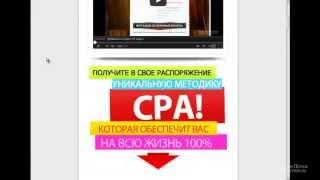 Авторский курс СРА бизнес на Автопилоте!