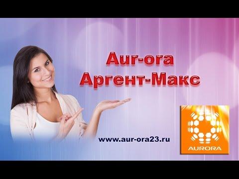 Компания AURORA ,Продукция компании Аврора  Аргент макс