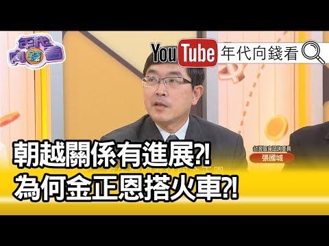精華片段》張國城:在毛澤東時期金日成其實…【年代向錢看】
