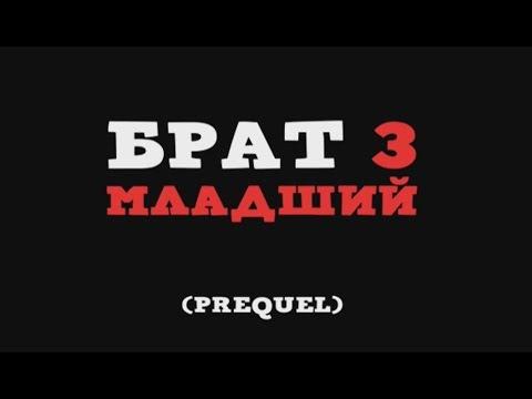 БРАТ 3 Младший (Prequel) на youtube