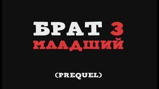 БРАТ 3 Младший (Prequel)