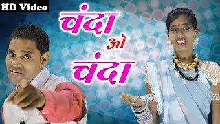 Chhattisgarhi Gana | Chanda O Chanda | Prem Patel | Santoshi Sahu | New Cg Song 2019