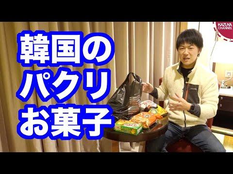 2019/12/02 韓国で売っている露骨なパクリお菓子を食べてみよう