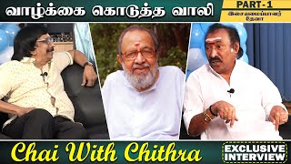 வாழ்க்கை கொடுத்த வாலி | Chai With Chithra | Music Director Deva | Part 1 | Exclusive Interview