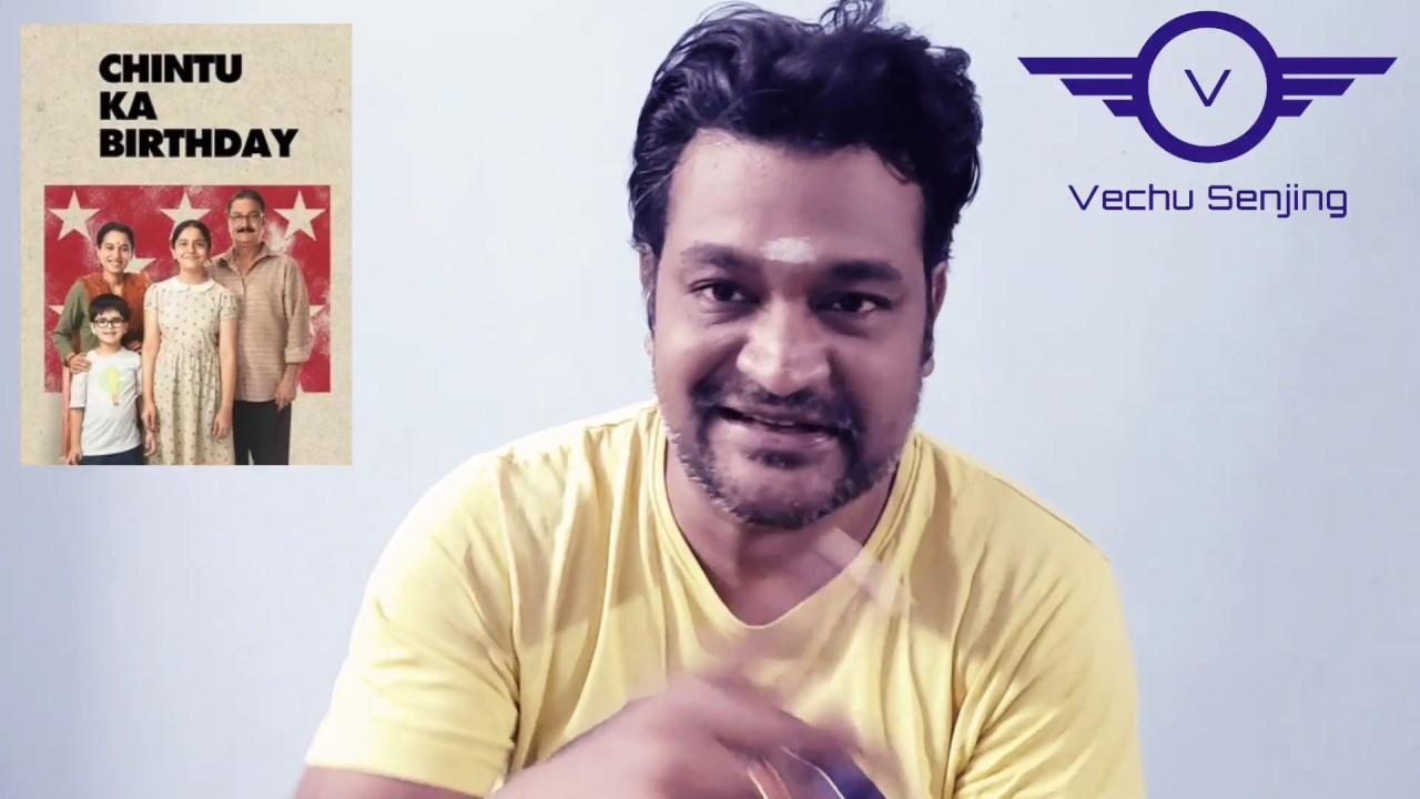 Chintu Ka Birthday Movie Review In Tamil Vechu Senjing Youtube