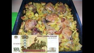 картошка с курицей в духовке выжить на сотку