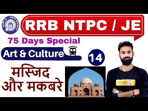Class -14 || RRB NTPC 75 Days Special /JE || Art & Culture || by Sachin Sir|| मस्जिद और मकबरे
