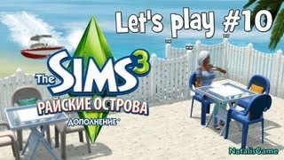 Давай играть Симс 3 Райские острова #10 Русалка обжора