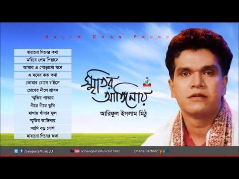 Ariful Islam Mithu - Sritir Anginay | Full Audio Album