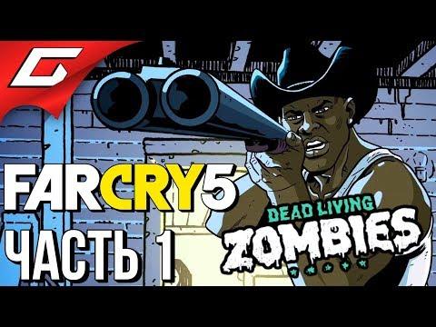 FAR CRY 5: Dead Living Zombies ➤ Прохождение #1 ➤ ПОЛЯ УЖАСА ЗОМБИ thumbnail