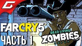 FAR CRY 5: Dead Living Zombies ➤ Прохождение #1 ➤ ПОЛЯ УЖАСА ЗОМБИ