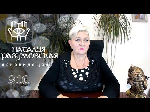 Простые правила как сохранить карму! Совет ЭКСТРАСЕНСА Наталии Разумовской