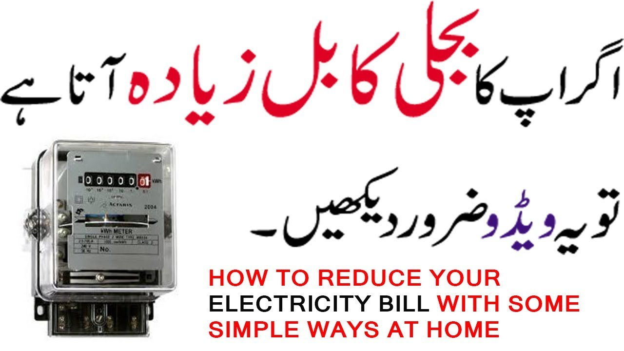 importance of water electricity in urdu Water works as energy drinks for athletes it is recommend for athletes to drink cold water to refuel their body, for the loss of fluids in form of sweat so, never give less importance to water for a health body and mind.