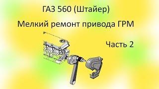 видео Мелкий ремонт часть 2