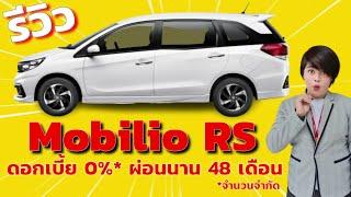 รีวิว New Honda Mobilio รุ่นปัจจุบัน รถครอบครัว อเนกประสงค์ สุดคุ้ม | Aomsin Sales Honda
