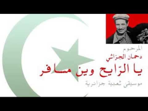 الجزائرية يا الرايح وين مسافر دحمان الحراشي